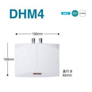 小型電気温水器 日本スティーベル DHM4 洗面 壁掛け 瞬間式  jyusetutanatekkus