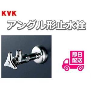 KVK アングル形止水栓  K6-P2  即日出荷可能  台数限定|jyusetutanatekkus