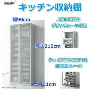 キッチン食器棚 ダイニング収納 キッチン収納  幅90cm×高さ215cm×奥行51cm ハウステック 送料無料|jyusetutanatekkus