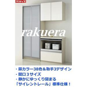 キッチン食器棚 レンジ台 ダイニング収納 システムスライド+ハイフロアカウンター2 幅150・165・180cm  クリナップ ラクエラ  送料無料|jyusetutanatekkus