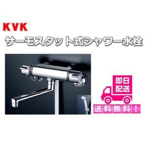 KVK 浴室シャワー水栓 サーモスタット 水栓 蛇口 浴室水栓 混合水栓 KF800T 送料無料 即日出荷可能  台数限定|jyusetutanatekkus