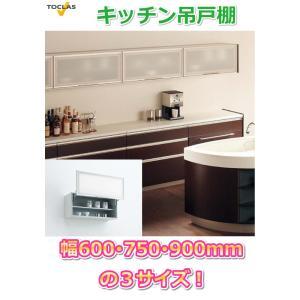 トクラス キッチン収納 吊戸棚 フロントアップウォール 幅600・750・900mm KSQ45G 送料無料 キッチン 壁面 収納|jyusetutanatekkus