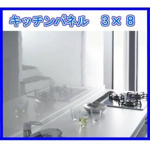 キッチンパネル W2420×H910×T3mm 3×8サイズ 激安  鏡面 2枚以上のご注文限定 柄選択お願いします。即日出荷可能 |jyusetutanatekkus