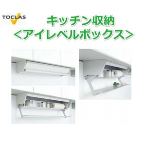 トクラス キッチン収納 アイレベルボックス KSCR090A0 送料無料 吊戸棚  キッチン  収納|jyusetutanatekkus