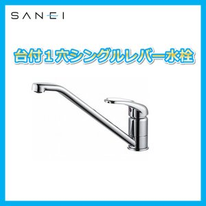 三栄 キッチン シングルレバー水栓 ワンホールタイプ KXS870J 送料無料 在庫有りなら即日出荷...