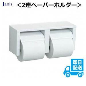 トイレ ジャニス 二連紙巻器 ペーパーホルダー ホワイト NC73VJW 即日出荷可能 jyusetutanatekkus