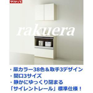 キッチン食器棚 ダイニング収納 カップボード ハイフロアカウンター13 幅60・75・90cm 63%OFF クリナップ ラクエラ  送料無料|jyusetutanatekkus