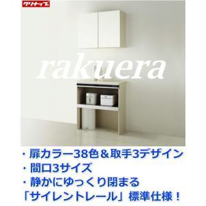 キッチン食器棚 ダイニング収納 カップボード ハイフロアカウンター14 幅60・75・90cm 63%OFF クリナップ ラクエラ  送料無料|jyusetutanatekkus