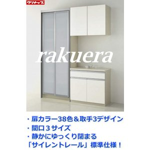 キッチン食器棚 ダイニング収納 レンジ台 システムスライド+フロアカウンター4  幅150・165・180cm  クリナップ ラクエラ  送料無料|jyusetutanatekkus