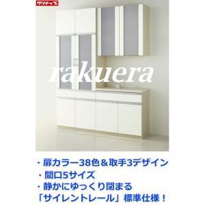 キッチン食器棚 ダイニング収納 カップボード+フロアカウンター7 幅120・135・150・165・180cm 63%OFF クリナップ ラクエラ  送料無料|jyusetutanatekkus