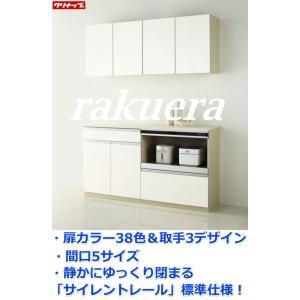 キッチン食器棚 ダイニング収納 カップボード ハイフロアカウンター9 120・135・150・165・180cm 63%OFF クリナップ ラクエラ  送料無料|jyusetutanatekkus