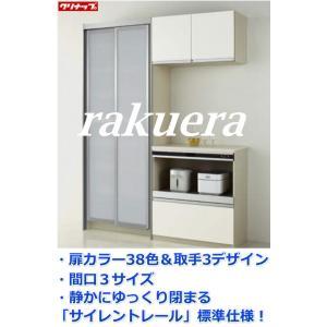 キッチン食器棚 ダイニング収納 レンジ台 システムスライド+ハイフロアカウンター1 幅150・165・180cm 63%OFF クリナップ ラクエラ  送料無料|jyusetutanatekkus