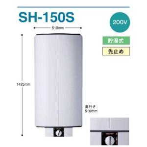 小型電気温水器 日本スティーベルSH 壁掛け 貯湯式 jyusetutanatekkus