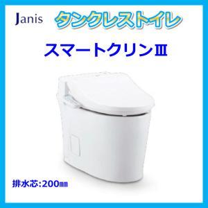 トイレ ジャニス スマートクリン 床排水200mm リモデル タンクレストイレ トイレ ジャニス  ...