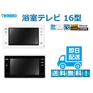 ツインバード 浴室テレビ16型 VB-BS165 フルHD 即日出荷可能 送料無料 台数限定 |jyusetutanatekkus