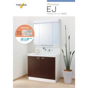 トクラス EJ(エポック廉価板) YEAE075AAGC+MBE0753KH 洗面化粧台 三面鏡 現金決済でさらに値引き  W750ホワイトのみ即日出荷可能です。|jyusetutanatekkus