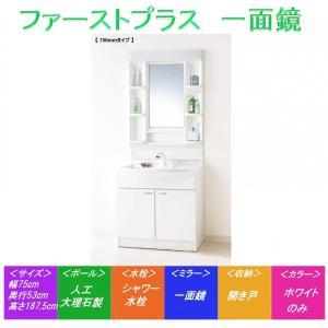 ファーストプラス W750 激安洗面化粧台 洗面台 一面鏡 人工大理石製ボール   即日出荷可能|jyusetutanatekkus