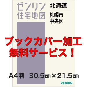 ゼンリン住宅地図 A4判 北海道札幌市中央区 発行年月201911【ブックカバー加工無料/送料込】