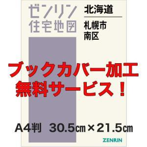 ゼンリン住宅地図 A4判 北海道札幌市南区 発行年月201907【ブックカバー加工無料/送料込】