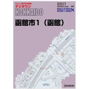 ゼンリンデジタウン 北海道函館市1(函館) 発行年月201601【送料込】