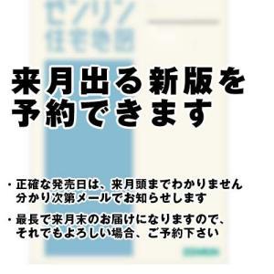 ゼンリンブルーマップ 北海道千歳市 発売予定202007【ブックカバー加工 or 36穴加工無料/送...