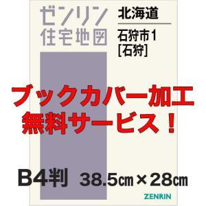 ゼンリン住宅地図 B4判 北海道石狩市1(石狩)  発行年月201907【ブックカバー加工 or 3...