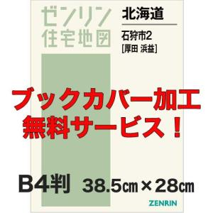 ゼンリン住宅地図 B4判 北海道石狩市2(厚田・浜益)  発行年月201807【ブックカバー加工 o...