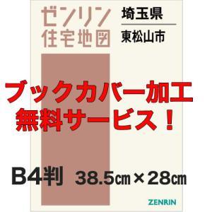 ゼンリン住宅地図 B4判 埼玉県東松山市 発行年月20180...