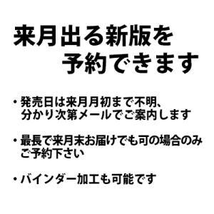 ゼンリンブルーマップ 埼玉県東松山市 発売予定201708【...