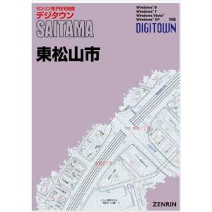 ゼンリンデジタウン 埼玉県東松山市 発行年月201704【送...