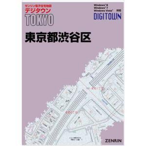 ゼンリンデジタウン 東京都渋谷区 発行年月201602【送料込】