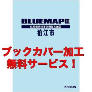 ゼンリンブルーマップ 東京都狛江市 発行年月201804 の商品画像|ナビ