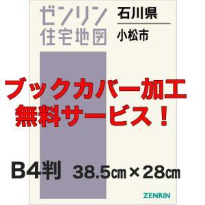ゼンリン住宅地図 B4判 石川県 小松市 発行年月201809 17203010L 【透明ブックカバー付き!】の商品画像|ナビ