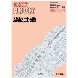 ゼンリンデジタウン 福岡県糸島市2(二丈・志摩) 発行年月201511【送料込】
