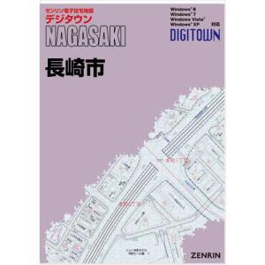 ゼンリンデジタウン 長崎県長崎市 発行年月201...の商品画像