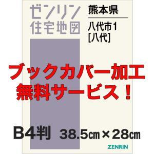 ゼンリン住宅地図 B4判 熊本県八代市1(八代)  発行年月201911【ブックカバー加工 or 3...