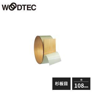 WOODTEC 柱補修用単板 スーパーワンタッチ 杉板目 無塗装品 3.5寸用 10枚入 3T-346|jyuukenhonpo