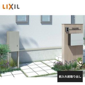 LIXIL 宅配ボックス リンクスボックス 前入れ前取り出し 受注生産 8KCB01 8KCB02|jyuukenhonpo