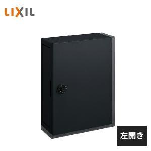 LIXIL エクスポスト アクシィ横型ポスト 横(右)入れ前取り出し(左開き) 8KKA42|jyuukenhonpo