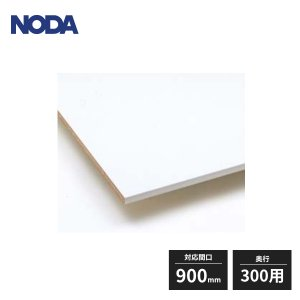 ノダ フリーメイド 棚板 奥行300用 2枚入 CN-MR9032 jyuukenhonpo