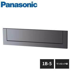 郵便ポスト パナソニック サインポスト 口金MS型 1B-5 ワンロック錠 CTBR6520 Panasonic|jyuukenhonpo