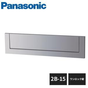郵便ポスト パナソニック サインポスト 口金MS型 2B-15 ワンロック錠 CTBR6523 Panasonic|jyuukenhonpo