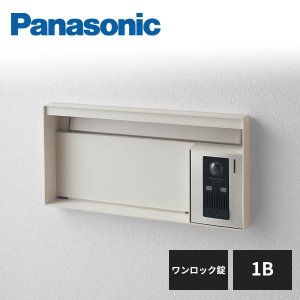 郵便ポスト パナソニック サインポスト UNISUS ブロックタイプ 1Bサイズ ワンロック錠 CTBR7611 Panasonic|jyuukenhonpo