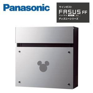 郵便ポスト パナソニック サインポスト FASUS FF ディズニーシリーズ M-1タイプ Disney Panasonic|jyuukenhonpo