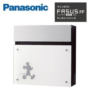 郵便ポスト パナソニック  サインポスト FASUS FF ディズニーシリーズ M-2タイプ Disney Panasonic|jyuukenhonpo