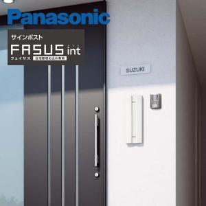 郵便ポスト パナソニック サインポスト FASUS int 住宅壁埋め込み専用 木造サイディング施工用 CTCR2300 Panasonic|jyuukenhonpo