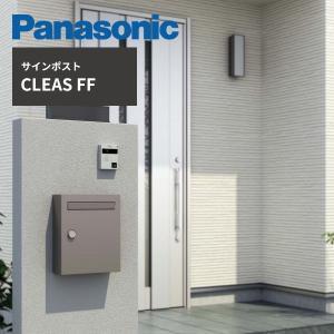 郵便ポスト パナソニック サインポスト CLEAS FF 前出し・前開き CTCR2502 Panasonic|jyuukenhonpo