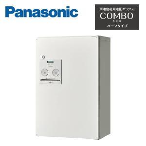 パナソニック 戸建住宅用宅配ボックス COMBO ハーフタイプ 前出し FF CTNR4030 Panasonic|jyuukenhonpo