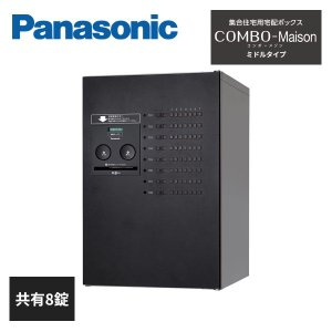 パナソニック 集合住宅用宅配ボックス COMBO-Maison 共有使い 共有8錠 ミドルトタイプ CTNR4820 Panasonic|jyuukenhonpo