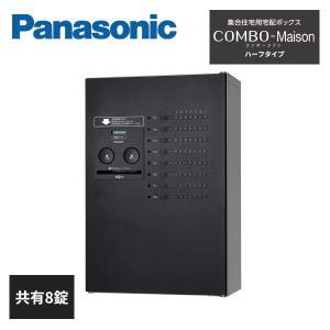 パナソニック 集合住宅用宅配ボックス COMBO-Maison 共有使い 共有8錠 ハーフタイプ CTNR4830 Panasonic|jyuukenhonpo